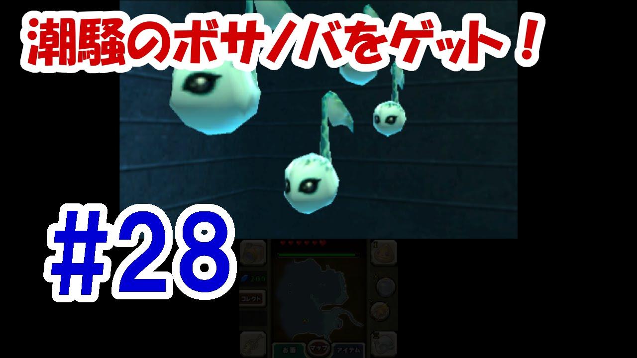 【実況】#28 「ゼルダの伝説 ムジュラの仮面 3D (リメイク)」ゾーラの卵をコンプリート!【動画】