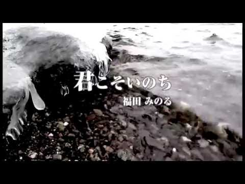 「君こそいのち」 PV/福田みのる