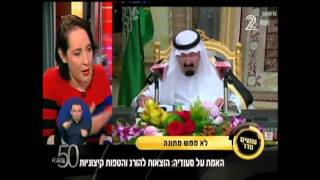 האמת על ערב הסעודית נחשפת