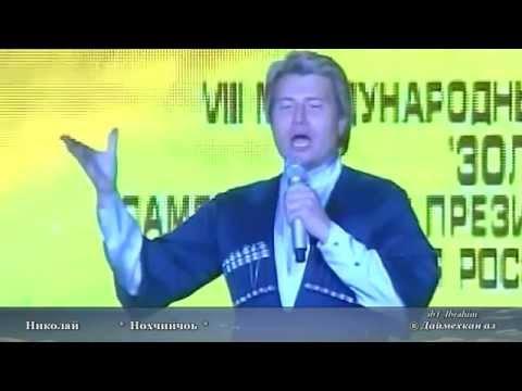 Николай Басков - Бусулба сан Нохчийчоь