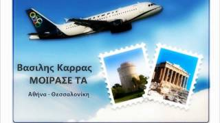 Vasilis Karras - Moirase ta (New Song 2012) HD  Lyrics