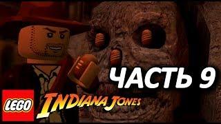 LEGO Indiana Jones Прохождение - Часть 9 - ХРАМ КАЛИ