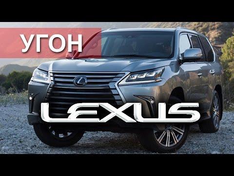 Угон Lexus LX570 у Антона Воротникова.