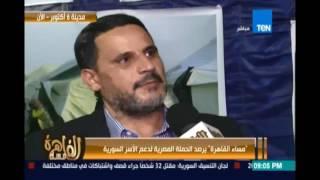 مساء القاهرة.. يرصد الحملة المصرية لدعم الأسر السورية والليبية والعراقية بمصر