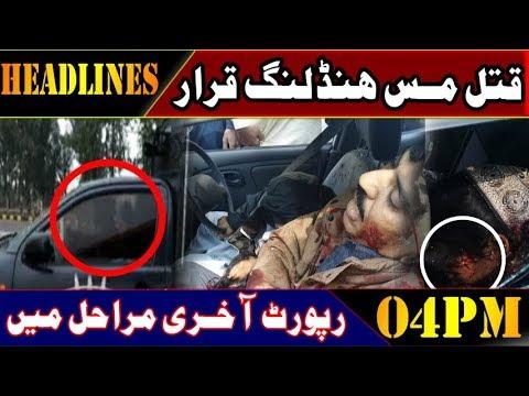Sahiwal Incident Report - News Headlines | 04:00 PM | 12 Feb 2019 | Lahore Rang