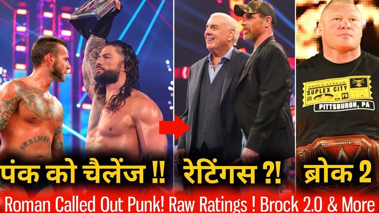 Roman reigns Called Cm punk OUT !! Brock 2.0 ? Raw-Ratings ! HIAC Main EVENT ? Ali-Hacker Storyline