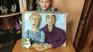 Авторская работа моей мамы. Подарок бабушке и дедушке на юбилей!! Смотреть всем!!!Vanek2006