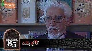 Kakhe Boland - Episode 85 / کاخ بلند - قسمت هشتاد و پنجم