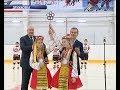 В Дружковке открыли новую ледовую арену
