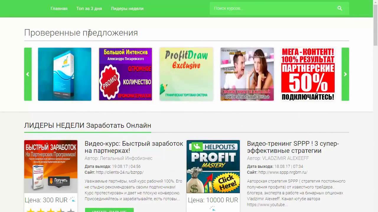 Money Partner партнерского магазина Заработок | финансовый скрипт для автоматического заработка