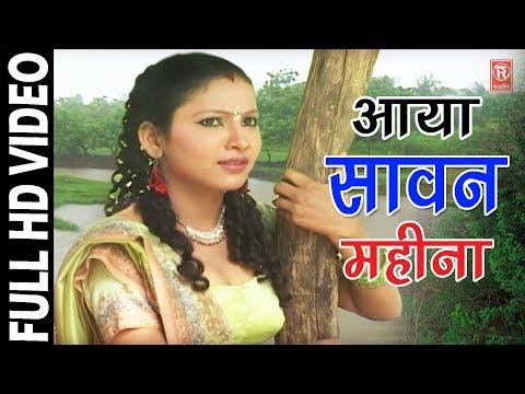 Kajri Hit Malhar | Aaya Sawan Mahina | आया सावन महीना | Sangita | Sawan Geet | Rathor Cassette