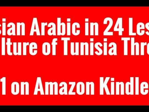 Tunisian Arabic in 24 Lessons - World Best Seller on Amazon!