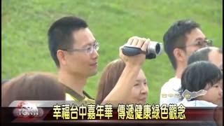 大台中新聞 福智基金會幸福嘉年華