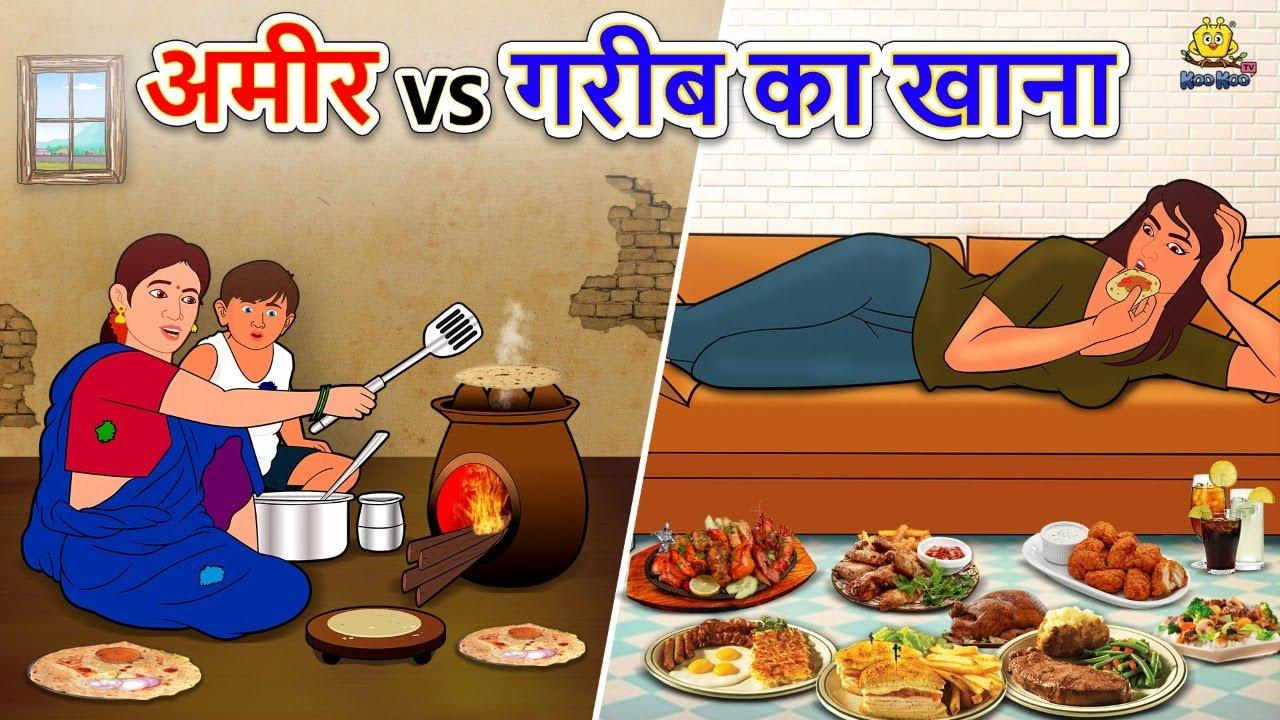 अमीर VS गरीब का खाना Amir VS Garib Ki Khana Hindi Kahani Moral Stories Hindi Kahaniya Fairy Tales