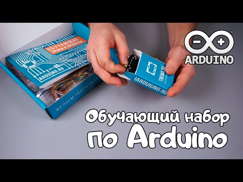 Обучающий набор по Arduino