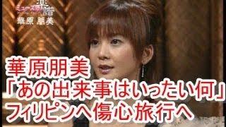 歌手華原朋美(39)が20日、3日ぶりにブログを更新し、「あの出来...