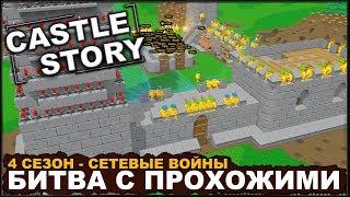 CASTLE STORY: СЕТЕВАЯ ИГРА - БИТВА С ПРОХОЖИМИ (сезон 4-1)