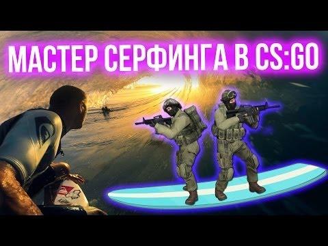 ИГраем на КРуТоМ! SURF+RPG сервере || CS:GO