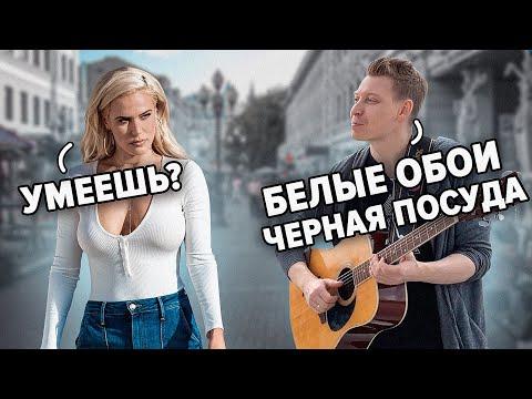 ГИТАРИСТ поет ЛЮБУЮ ПЕСНЮ для ПРОХОЖИХ ft. Хижина музыканта