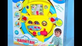 Обзор игрушек. Музыкальный игрушечный руль Капитан от Play Smart