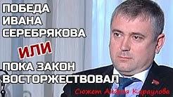 Победа Ивана Серебрякова ИЛИ Пока Закон восторжествовал!