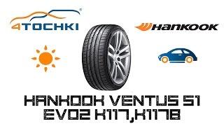 видео Обзор моделей шин Ханкук, характеристики покрышек Hankook