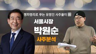 맹파명리로 보는 유명인 사주 - 박원순