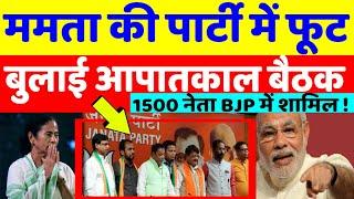 अभी अभी Mamta banarjee का लगा तगड़ा झटका, Modi के साथ आए 1500 नेता, modi news hindi