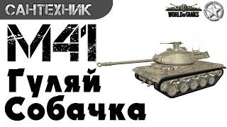 M41 Walker Bulldog Гайд (обзор) ~World of Tanks(wot)