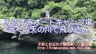 みのずみオートキャンプ場近くの天の川で飛び込み thumbnail