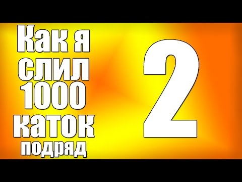 видео: Как я слил 1000 каток в dota 2 (серия 2)