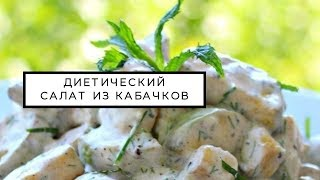 Диетический салат из кабачков