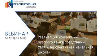 Реализация концепции русского языка средствами УМК «Перспективная начальная школа»