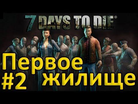 7 Дней, чтобы умереть - zombi-in-