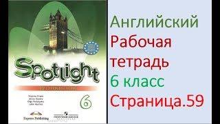 ГДЗ по Английскому языку. 6 класс рабочая тетрадь Страница. 59 Ваулина