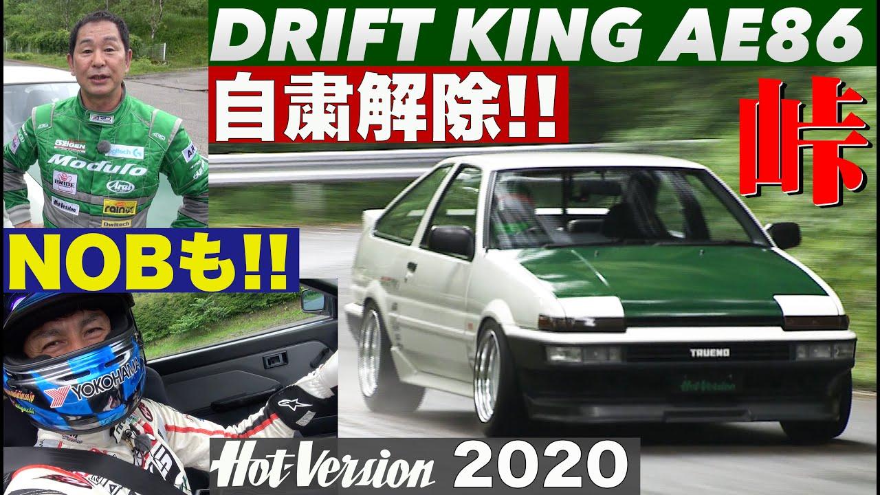 ドリキンAE86 自粛解除!! NOBも乗ったぜ!!【Hot-Version】2020