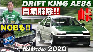 〈Subtitles〉ドリキンAE86 自粛解除!! NOBも乗ったぜ!!【Hot-Version】2020