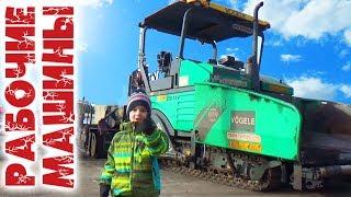 Машинки для детей Дорожная Техника Асфальтоукладчик Машины Тачки не игрушки Trucks for kids