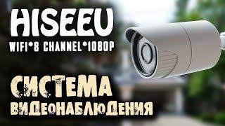 готовый  WIFI комплект  видеонаблюдения HISEEU 8 CH 1080P.  Работает сразу из коробки
