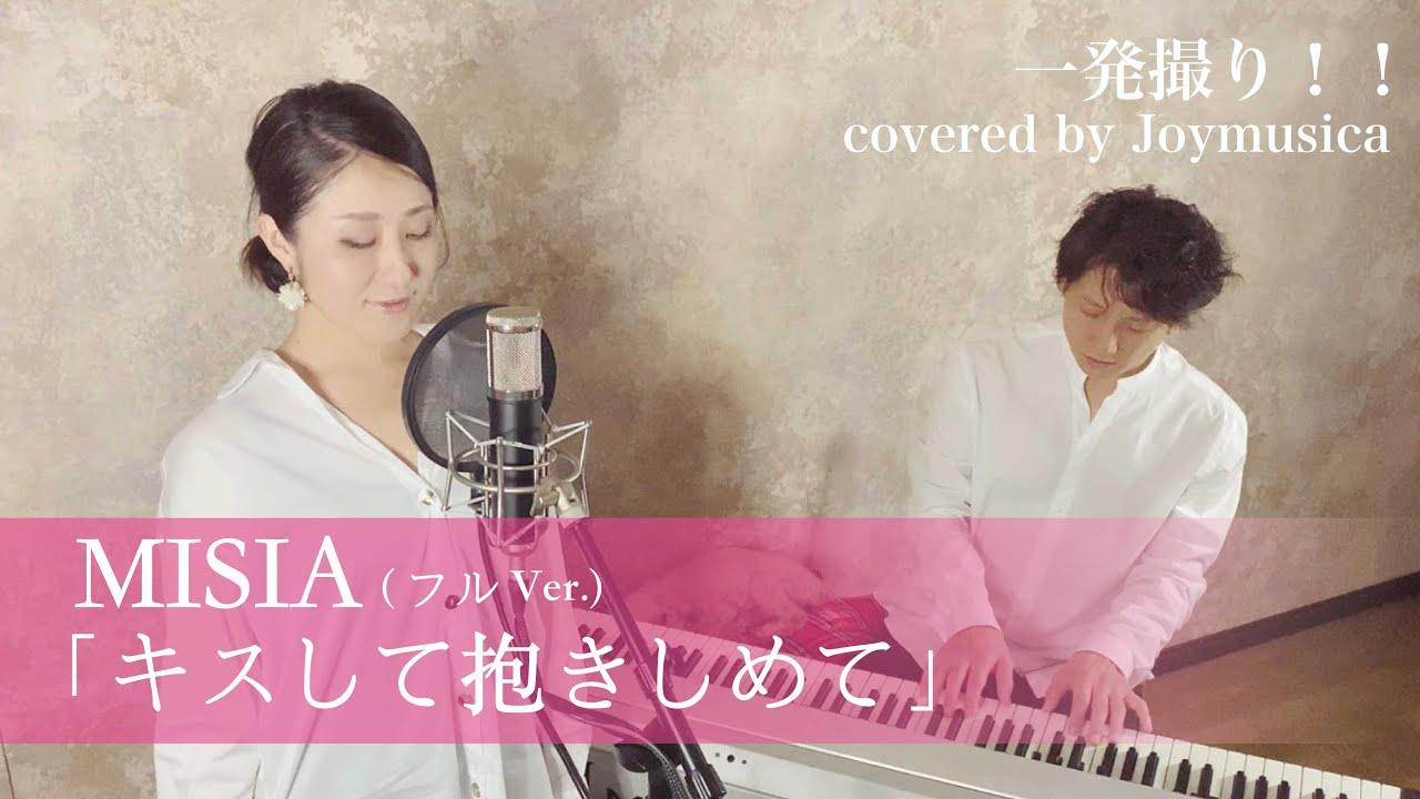キスして抱きしめて / MISIA 【歌ってみた】【歌詞付き】|covered ...
