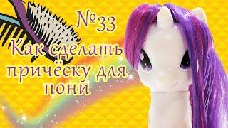Как сделать причёску для пони Выпуск №33 Видео МЛП