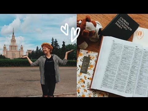 ТУР ПО МГУ