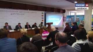 Совещание «Проблема экологической безопасности»(, 2014-02-11T07:33:57.000Z)