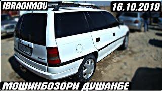 Цены Автомобили в Таджикистане 16-октября 2019 года / Мошинбозори Душанбе