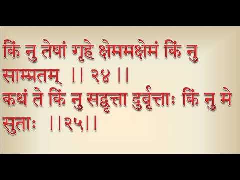 Durga saptashati First adhyaya