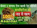 मधुमेह (शुगर) को जड़ से ख़त्म करने के यह घरेलु उपाय | diabetes treatment in hindi
