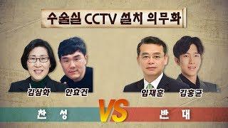 바른토론배틀 시즌2 - 4강 1부 (수술실 cctv 설…