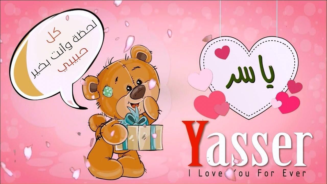 معنى إسم ياسر بالعربى والإنجليزي