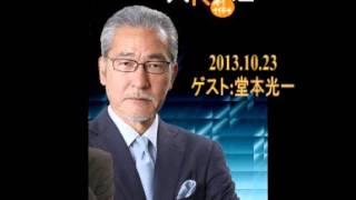 大竹まことゴールデンラジオ ゲスト堂本光一.