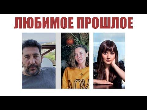 NEW! Новый сериал -  Любимое прошлое / Sevgili Geçmiş (2019)